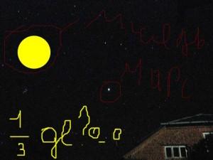 Де марс 27 серпня