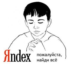 Яндекс в дупі