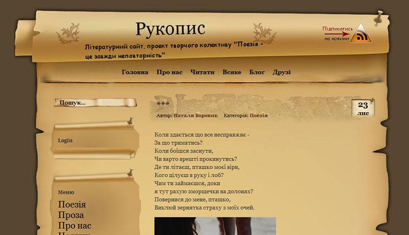 Літературний сайт
