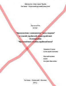 Правила форматування рефератів