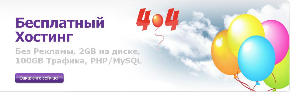 Дірка від бублика або hostinger.com.ua