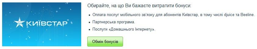 """Як використати бонуси від """"Київстар"""""""