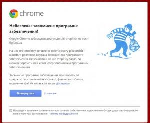 Google Chrome заблокував доступ до цієї сторінки