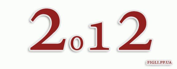 Підсумок року 2012
