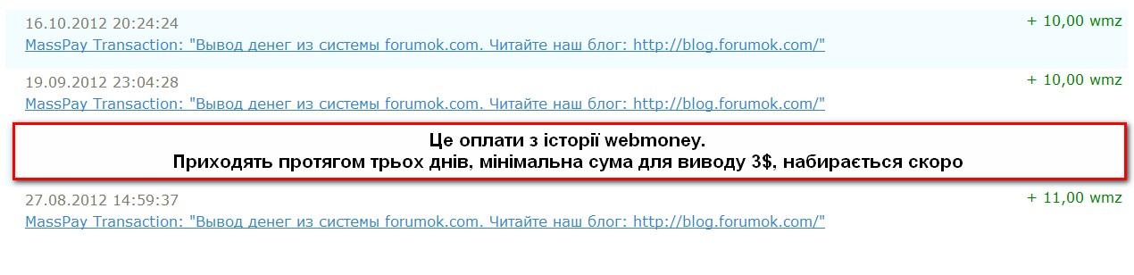 Скрін виплатforumok.com