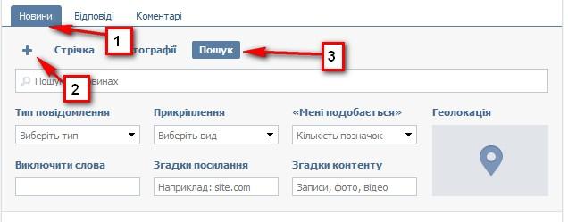 Як відкрити новий пошук вконтакті