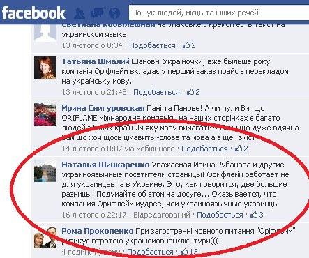Коментар оріфлейму про українську мову на фейсбуці