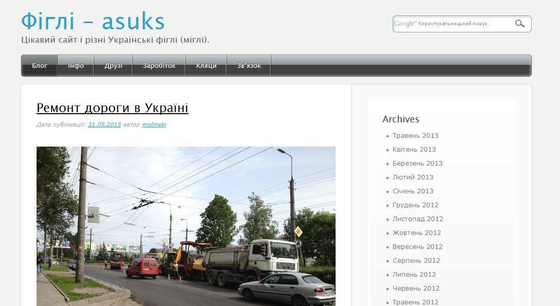 Старий дизайн сайту