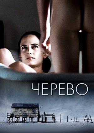 Черево / Womb (2010)