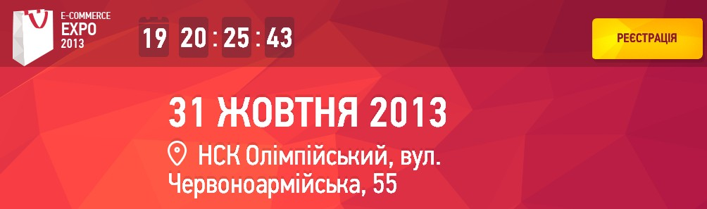 Виставка E-Commerce EXPO 2013