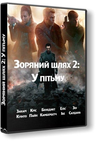 Зоряний шлях: Відплата / Star Trek Into Darkness (2013)