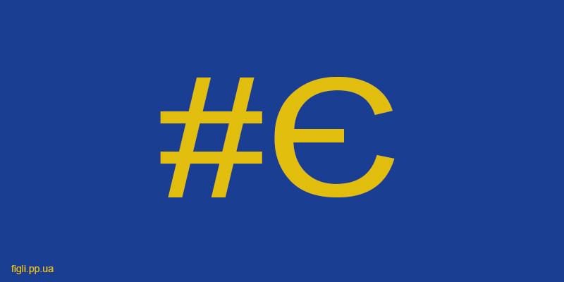 Чому треба йти на Євромайдан?