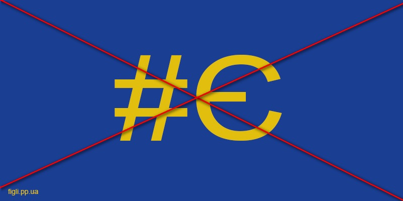 Перенесення угоди про асоціацію між Україною та ЄС