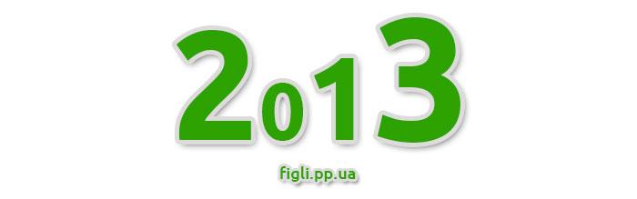 Підсумок року v.2013