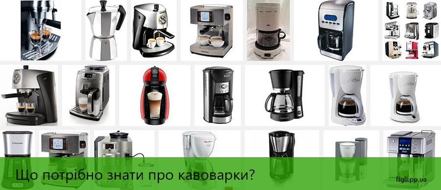 Що потрібно знати про кавоварки?