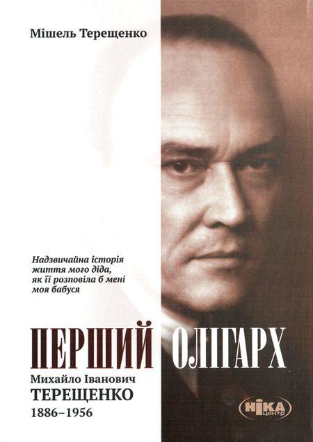 Перший олігарх, Михало Iванович Терещенко