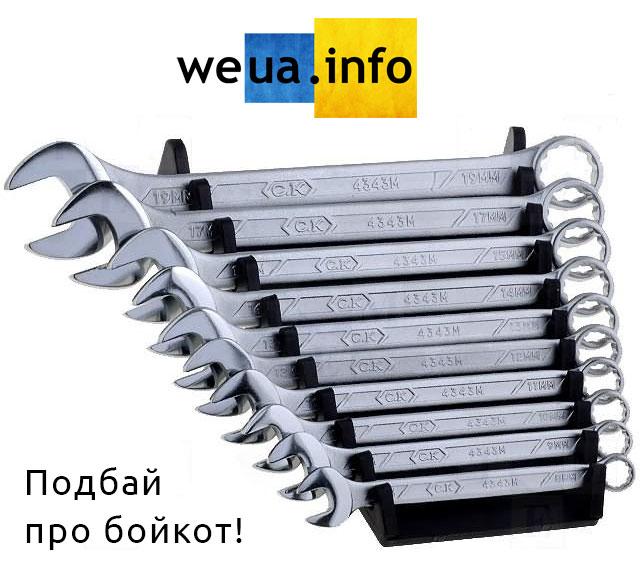 Ключі для Weua
