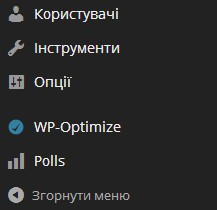 Плагін WP-Optimize