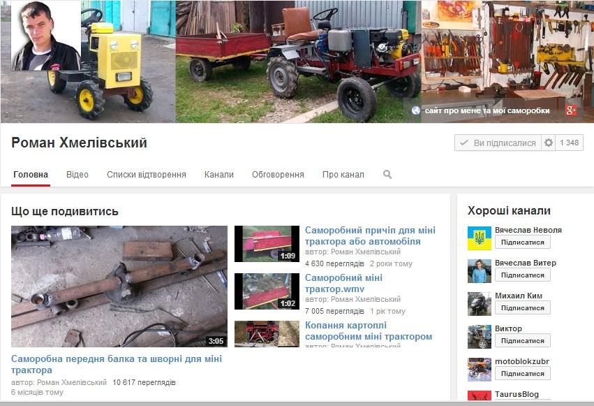 Відеоблог Романа Хмелівського