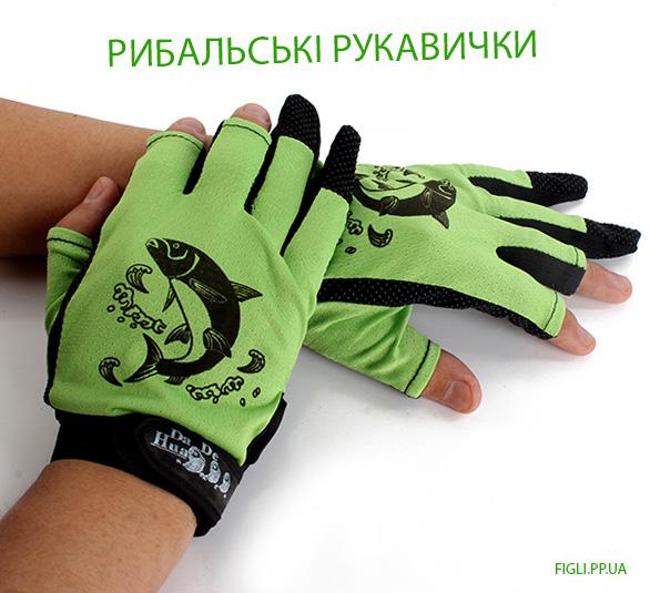 Рибальські рукавички (без пальців) з aliexpress