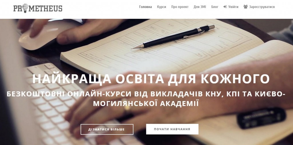 Онлайн курс в Україні