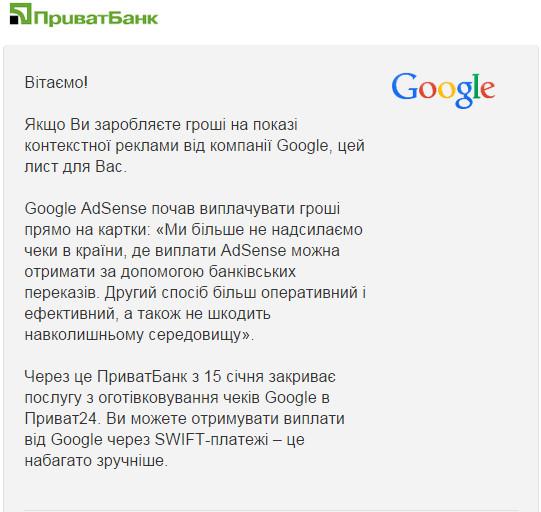 Вивід Google AdSense в Україні