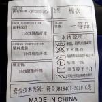 Характеристики куртки і штамп made in china