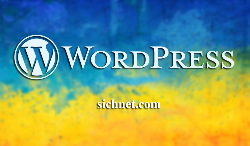 Безкоштовні курси по WordPress від sichnet.com