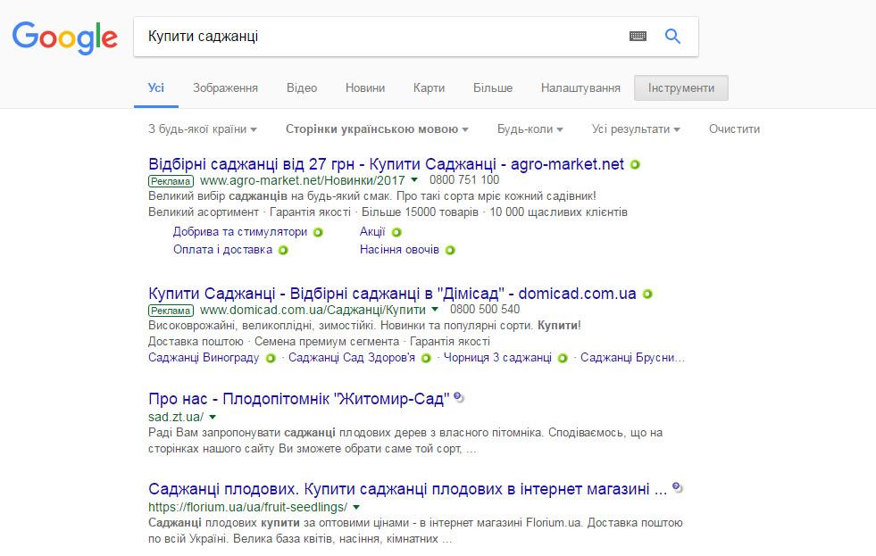 реклама на сторінці пошуку в гуглі