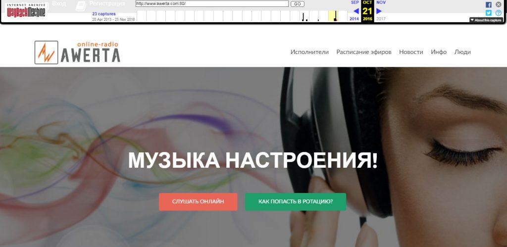 Awerta Music, український музичний сервіс де можна слухати музику онлайн