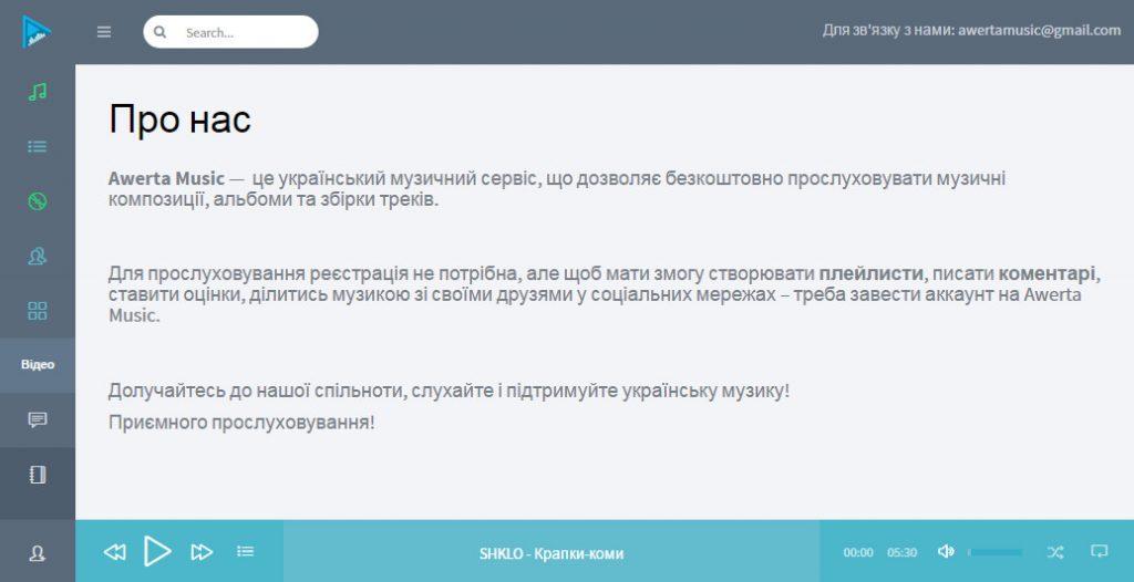 Де слухати українську музику? Awerta Music