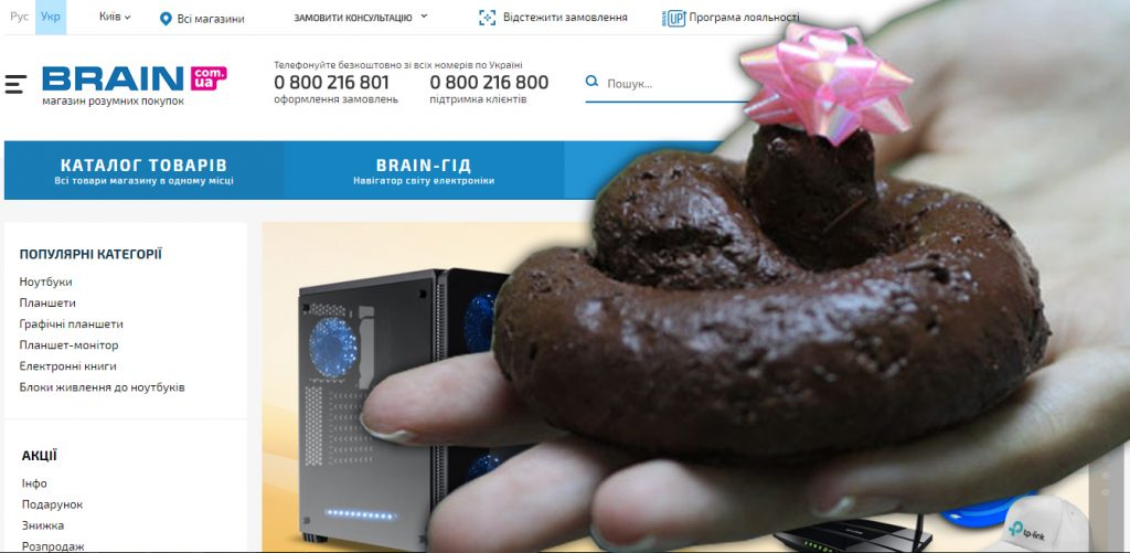 Інтернет магазин brain.com.ua, відгуки