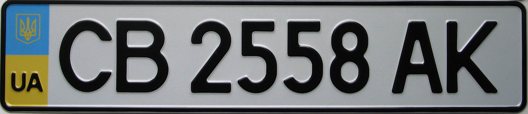 как сделать дубликат номерного знака