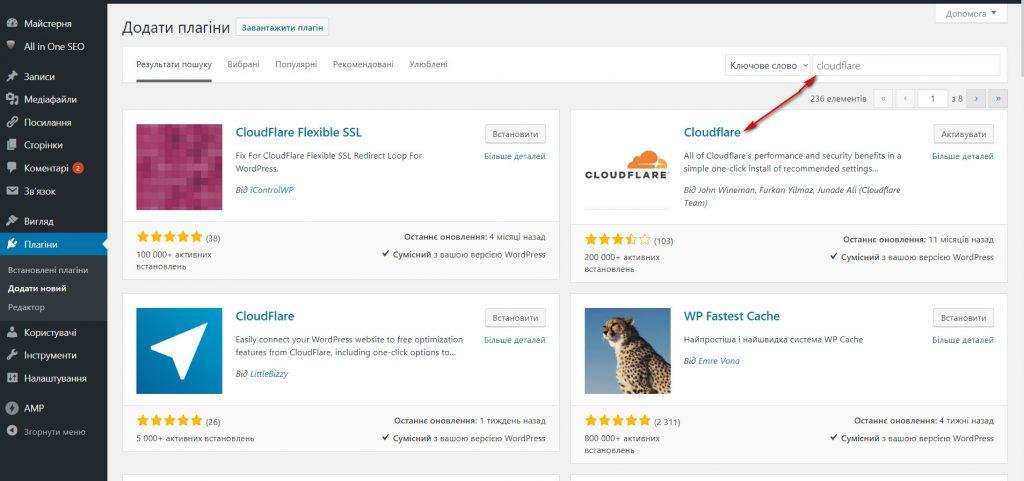 Плагін Cloudflare
