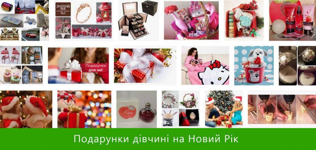 подарунки дівчині на Новий Рік