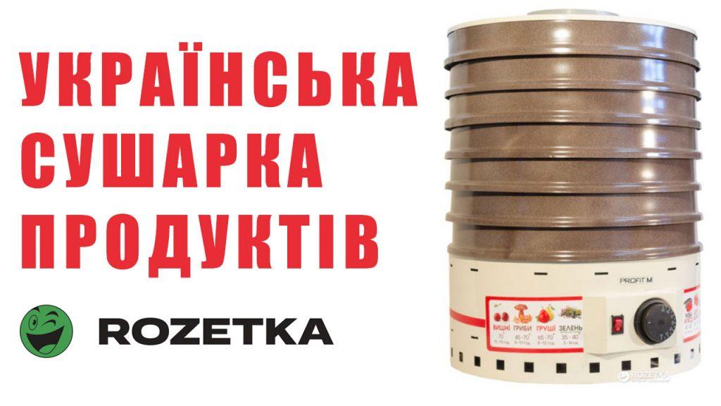 сушарка для овочів і фруктів PROFITM ЄСП 02